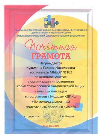 Кузьмина Г.Н.