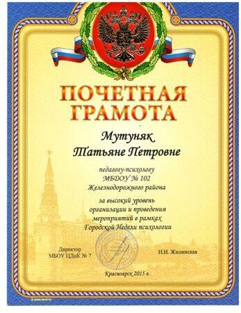 ГРАМОТА (1)