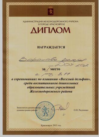 диплом Воронкова Л.