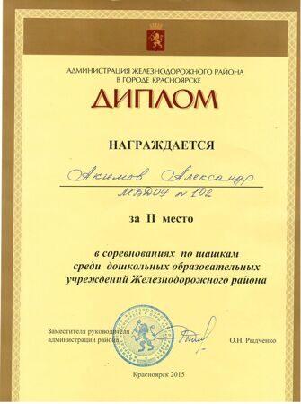 грамота Акимов
