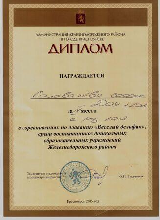 диплом Головачева С.